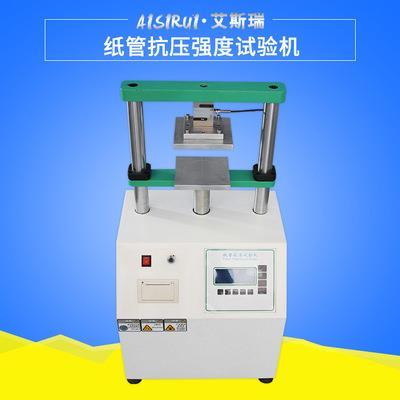 艾斯瑞  多功能纸管抗压强度试验机