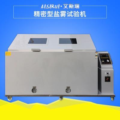 艾斯瑞  精密型盐雾试验机