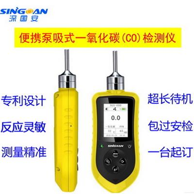 深国安 泵吸式一氧化碳气体检测仪/手持式CO气体泄漏报警器 SGA-600-CO