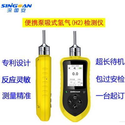 深国安 便携式氢气气体检测仪/泵吸式H2气体检漏报警探测器 SGA-600-H2