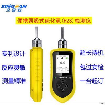 深国安 便携式硫化氢气体检测仪/泵吸式H2S气体检漏报警探测器 SGA-600-H2S