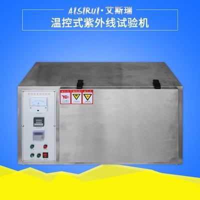 艾斯瑞  UV紫外线模拟阳光老化试验箱