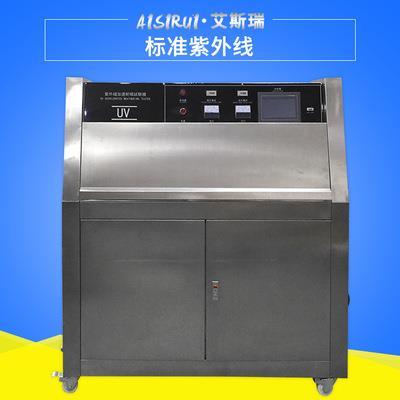 艾斯瑞  uv紫外线加速老化试验箱