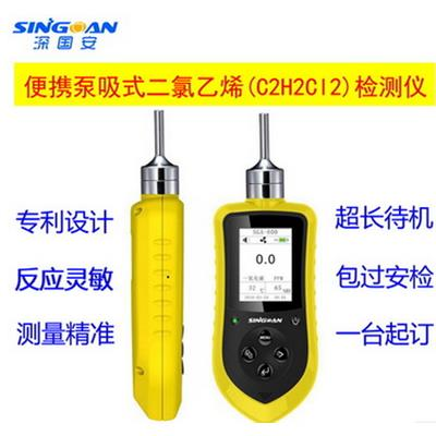深国安 便携式二氯乙烯气体检测仪/泵吸式C2H2CL2气体检漏报警探测器 SGA-600-C2H2CL2
