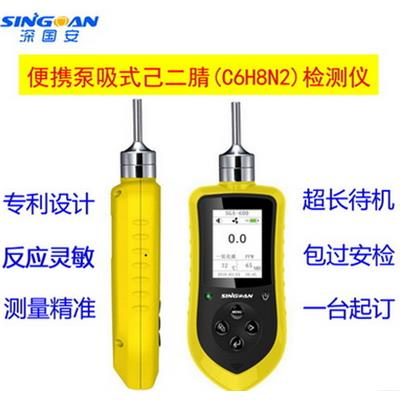 深国安 便携式糠醛气体检测仪/泵吸式C5H4O2气体检漏报警探测器 SGA-600-C5H4O2
