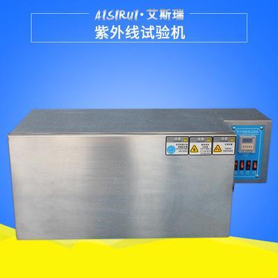 艾斯瑞  灯管式耐黄变试验机