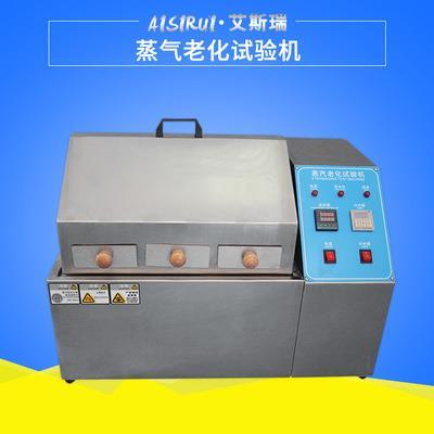 艾斯瑞  蒸气老化试验机
