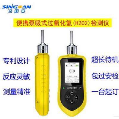 深国安 便携式过氧化氢气体检测仪/泵吸式H2O2气体检漏报警探测器 SGA-600-H2O2