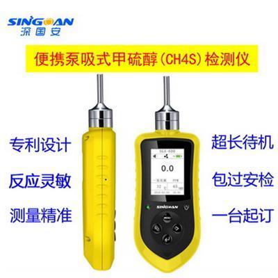 深国安 便携式甲硫醇气体检测仪/ CH4S泵吸式气体检漏报警探测器 SGA-600-CH4S