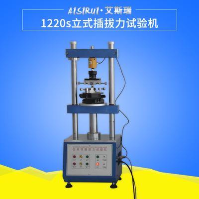 艾斯瑞  立式插拔力试验机1220s全自动插拔寿命测试机