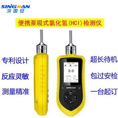 深国安 便携式泵吸式氯化氢气体检测仪/HCL浓度泄漏探测报警分析仪器 SGA-600-HCL