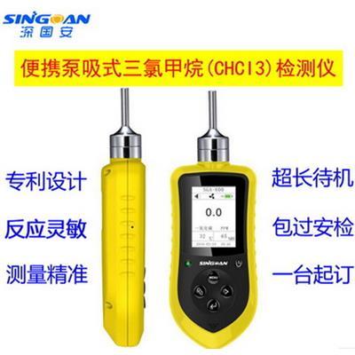 深国安 便携式泵吸式三氯甲烷气体检测仪/ CHCL3浓度泄漏探测报警器 SGA-600-CHCL3