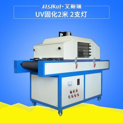 艾斯瑞  uv油墨固化机 UV固化炉干燥机