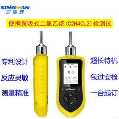 深国安 便携式二氯乙烷气体检测仪/泵吸式C2H4CL2气体检漏报警探测器 SGA-600-C2H4CL2