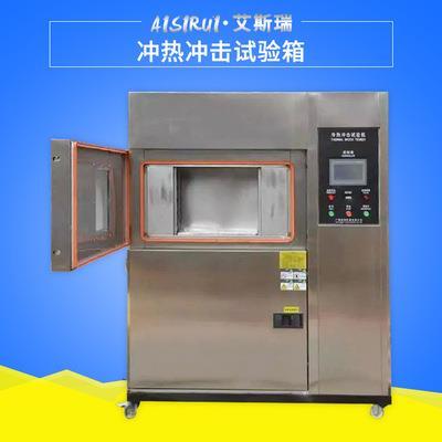 艾斯瑞   高低温冲热冲击试验箱