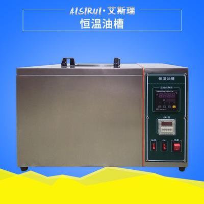 艾斯瑞  优质恒温循环油槽