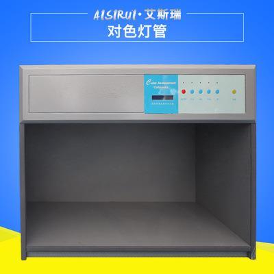 艾斯瑞  供应标准光源箱