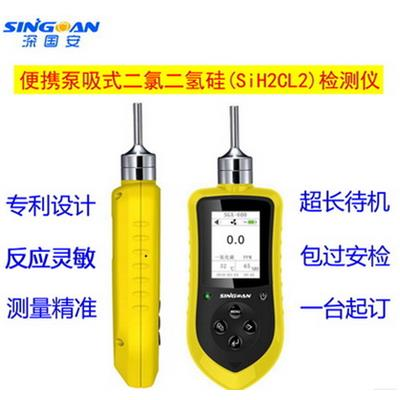 深国安 便携式二氯二氢硅气体检测仪/泵吸式SIH2CL2气体检漏报警探测器 SGA-600-SIH2CL2