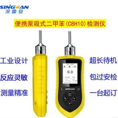 深国安 便携式二甲苯气体检测仪/泵吸式C8H10气体检漏报警探测器 SGA-600-C8H10