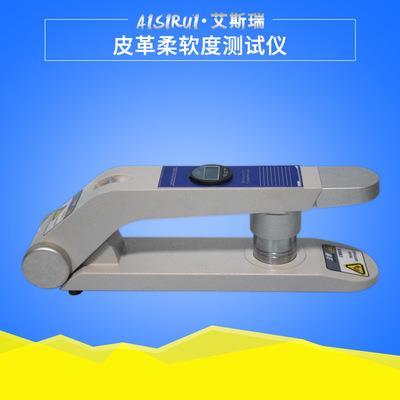 艾斯瑞  皮革柔软度测试仪