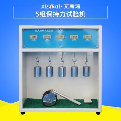 艾斯瑞   胶带保持力测试仪