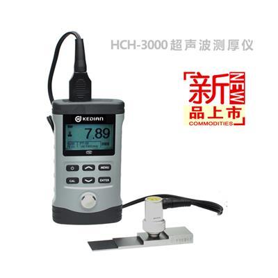 科电仪器  超声波测厚仪  HCH3000E-E