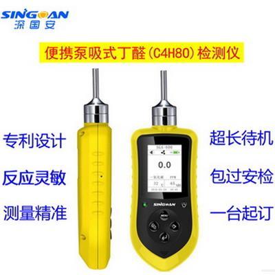 深国安 便携式丁醛气体检测仪/泵吸式C4H8O气体检漏报警探测器 SGA-600-C4H8O