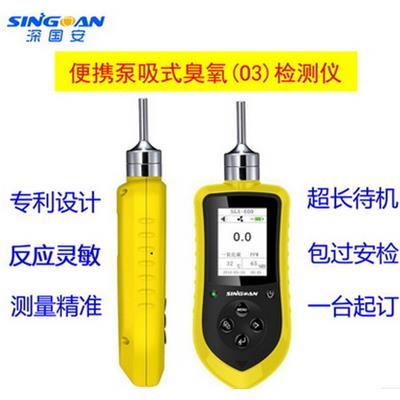 深国安 便携泵吸式臭氧O3检测仪/泵吸式高精度臭氧O3浓度报警器 SGA-600-O3