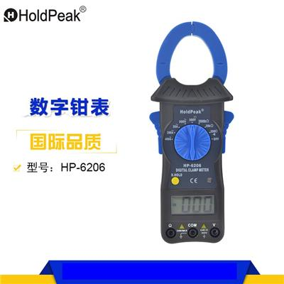 华普 HP-6206 钳形万用表钳形电流表数字钳表 高精度万用表