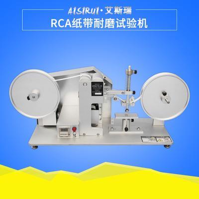 艾斯瑞  RCA纸带耐磨试验机