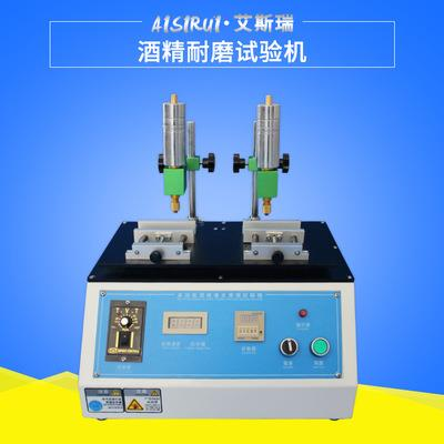 艾斯瑞  精橡皮耐摩擦试验机