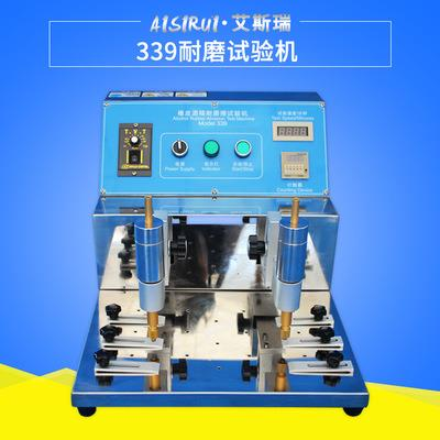 艾斯瑞  339酒精耐摩擦测试仪