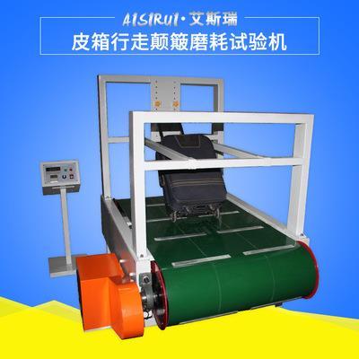 艾斯瑞  皮箱轮耐磨测试仪