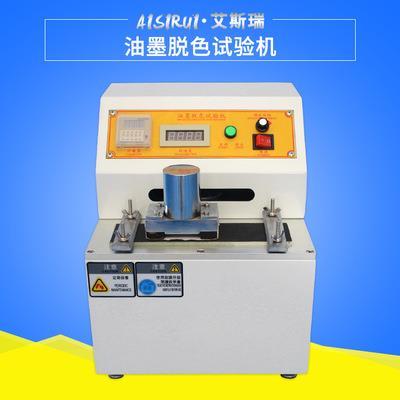 艾斯瑞  油墨印刷脱色试验机
