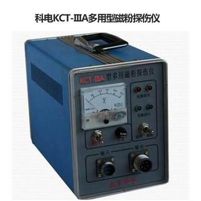 科电仪器  多功能磁粉探伤仪  KCT-IIIA