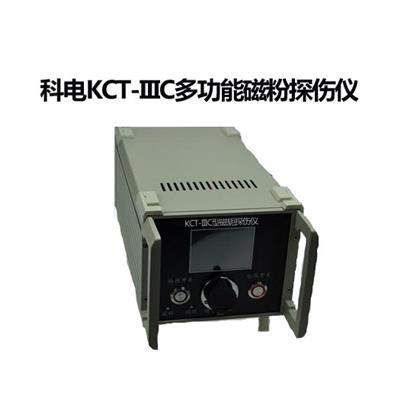 科电仪器  多功能磁粉探伤仪  KCT-IIIC