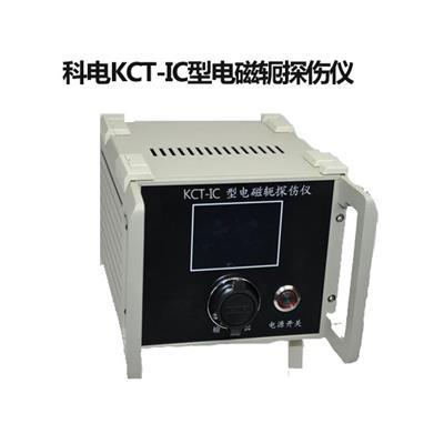 科电仪器  数显电磁轭探伤仪  KCT-IC