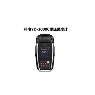 科电仪器 里氏硬度计  YD-3000C