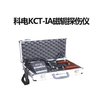 科电仪器  磁轭探伤仪  KCT-IA