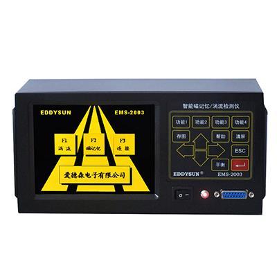 爱德森 智能磁记忆/涡流检测仪 EMS-2003