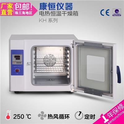 康恒KH 电热恒温鼓风干燥箱烘箱实验室小型工业电焊条烘干箱食品烤箱 KH-25A