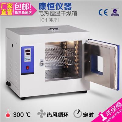 康恒KH 小型台式数显工业烤箱电热恒温鼓风干燥箱烘箱实验室烘干箱 101