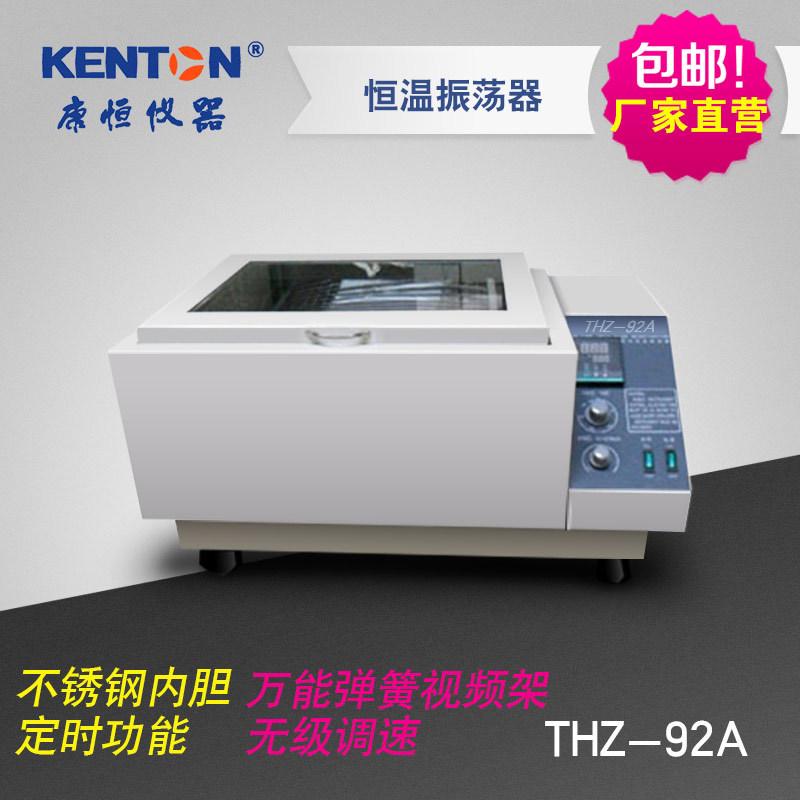 康恒KH THZ 数显 气浴摇床 气浴恒温振荡器 400*360(92B)
