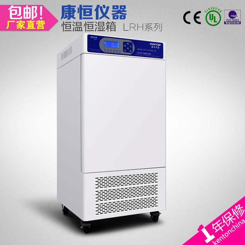 康恒KH LRH-100S 恒温 恒湿 小型 不锈钢 可编程 恒温恒湿箱 1350*640*660