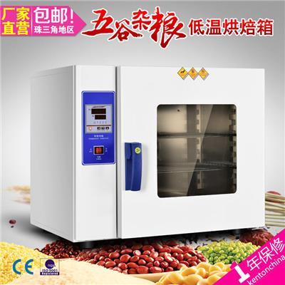 康恒KH 不锈钢低温烘焙机五谷杂粮烘箱烤箱原料烘干箱 25A