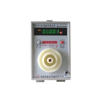 志成 数字高压表 ZC149-30