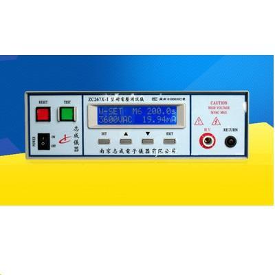 志成 交直流耐压测试仪  ZC267H-Ⅱ