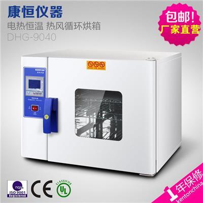 康恒KH 小型台式恒温鼓风烤箱实验室烘箱干燥箱 DHG-9040