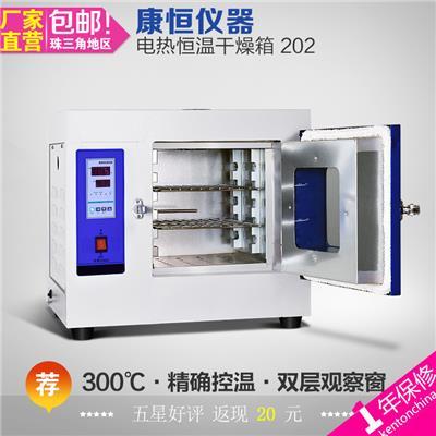 康恒KH 202 数显 电热恒温干燥箱烘箱 202