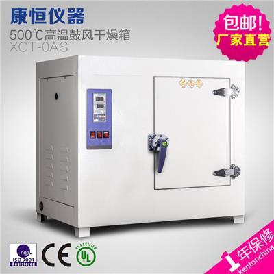 康恒KH 工业 电热恒温鼓风干燥箱热风循环烘箱 500度 高温烘箱 XCT-0AS